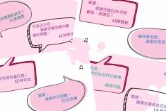 普通話關愛點唱站4