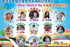 """Show"" Proud of You網上才藝表演"