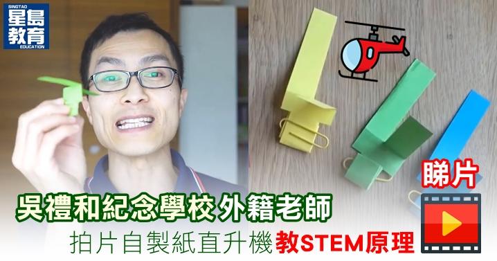 吳禮和紀念學校外藉老師拍片教STEM